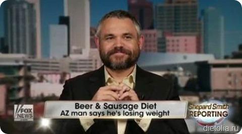 Мужская диета мечты: сосиски и пиво – минус шесть килограмм в месяц