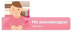 Диета не рекомендуется сайтом dietolia.ru