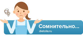 Сомнительная диета... dietolia.ru